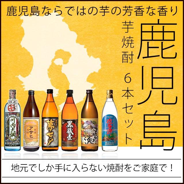 お歳暮 ギフト 芋焼酎 焼酎 鹿児島限定芋焼酎 福...