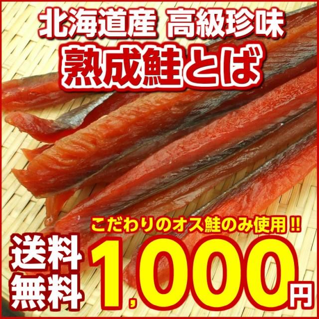 (送料無料)北海道産.熟成 鮭とば お試しパック110g×1pc. さけとば 鮭トバ 珍味 おつまみ メール便配送【D】