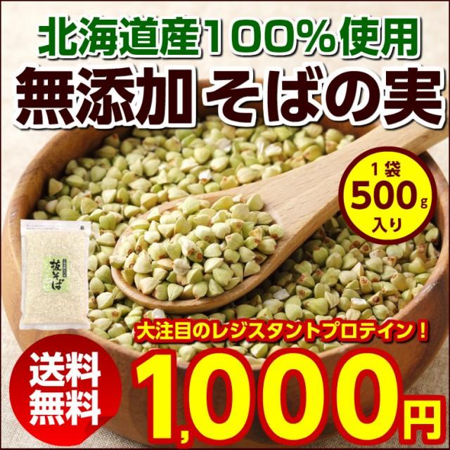 (送料無料)北海道産 無添加.そばの実.500g 蕎麦 ...