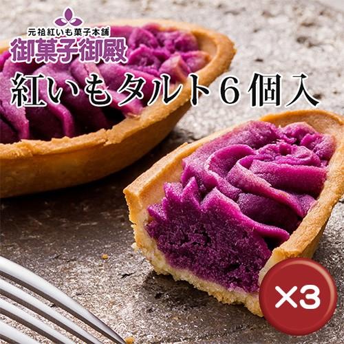 御菓子御殿 紅いもタルト(6個入り) 3箱セット...