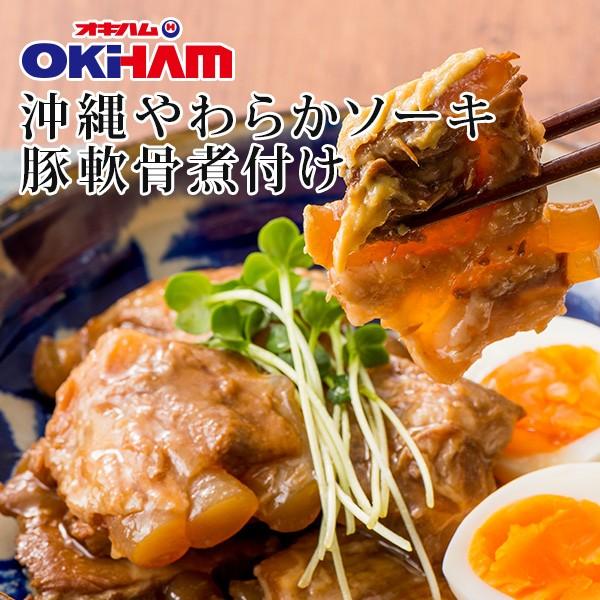 沖縄やわらかソーキ(豚軟骨煮付け) 320g|沖縄...