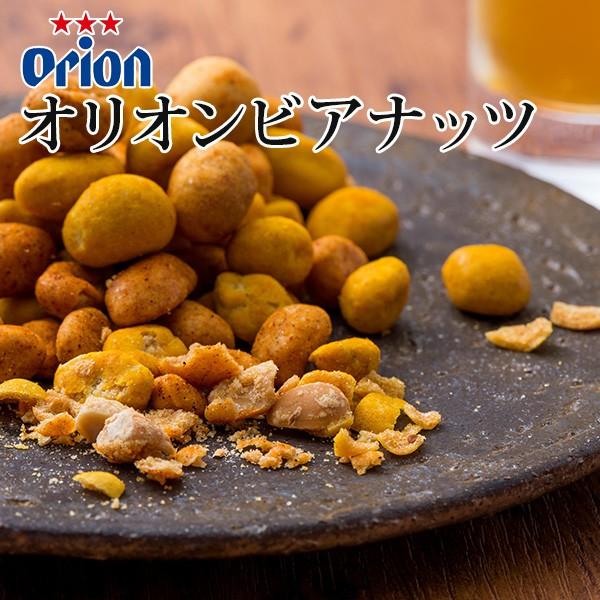 【送料無料】オリオンビアナッツ 5袋|沖縄土産...