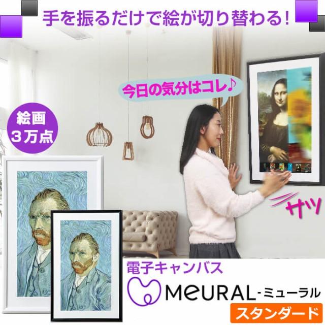 【電子キャンバス】 Meural ミューラル スタンダ...