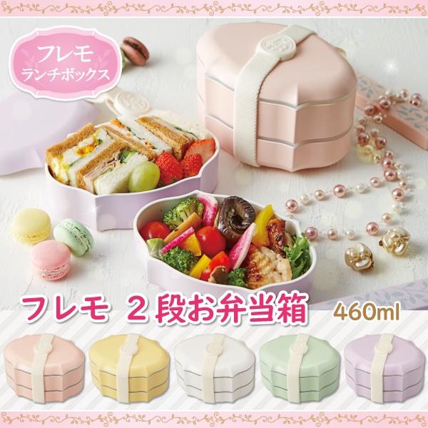 お弁当箱 フレモ ランチボックス 2段 460ML...