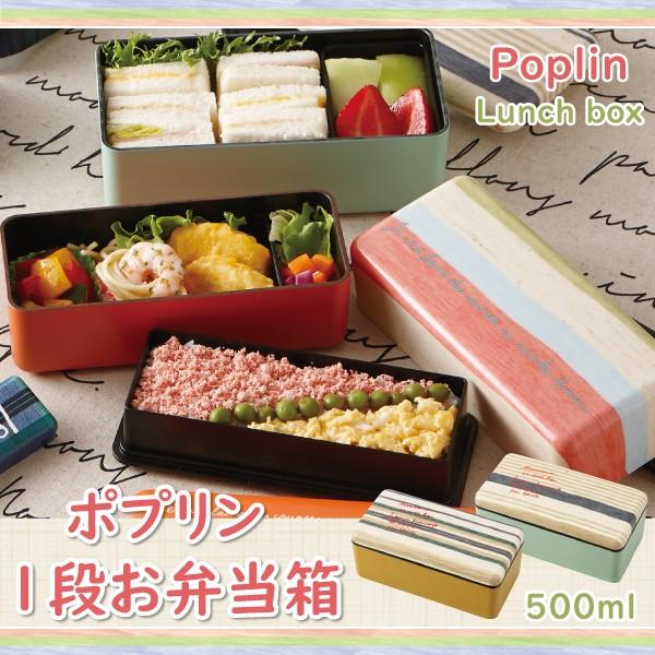 お弁当箱 Poplin ポプリン スクエアランチ1段 5...