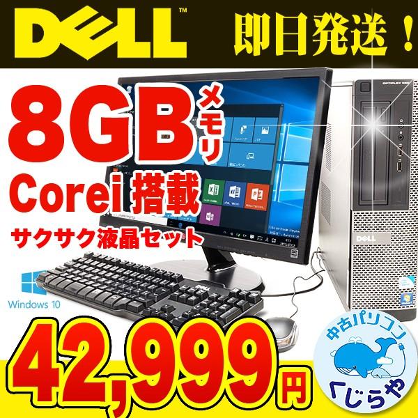 返品OK! デスクトップパソコン 8GBメモリ 中古  ...