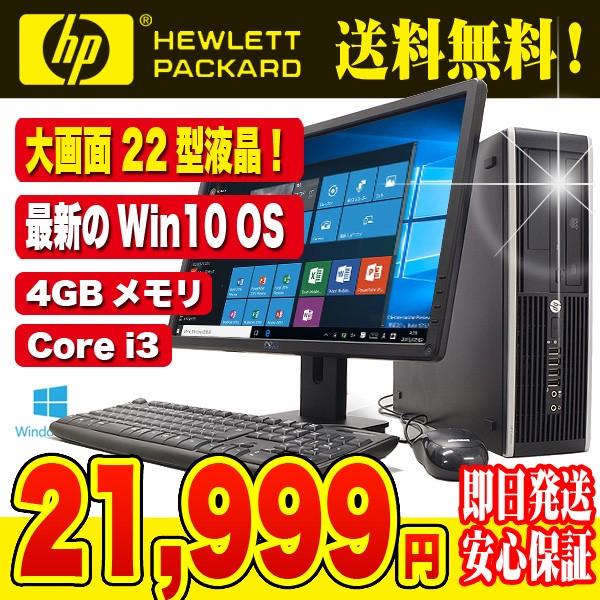 返品OK! デスクトップパソコン 中古 HP Pro6300 ...