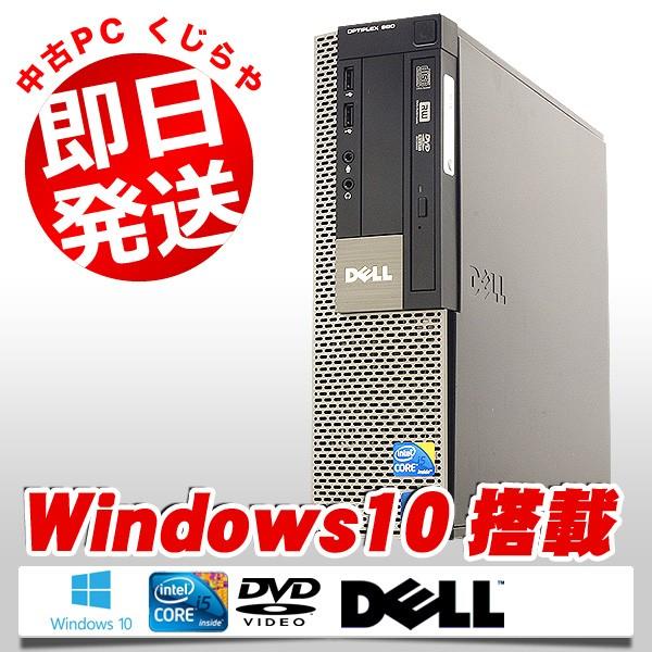 デスクトップパソコン 中古 DELL OptiPlex 980SFF...