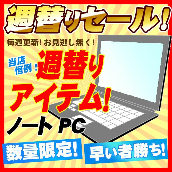 週替わりセール ノートパソコン 中古 Core i5 訳...