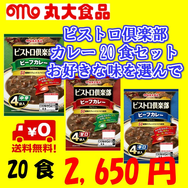 新商品【送無】丸大食品ビストロカレー20食選べる...
