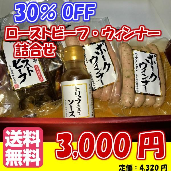 30%OFFハムお得/ローストビーフ・ポークウィンナ...