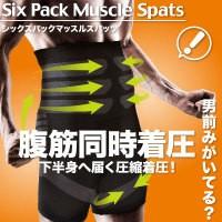 【シックスパックマッスルスパッツ M/L】(割引不...