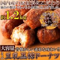 『昔懐かしい素朴な味わい!【大容量】ミニ豆乳黒...
