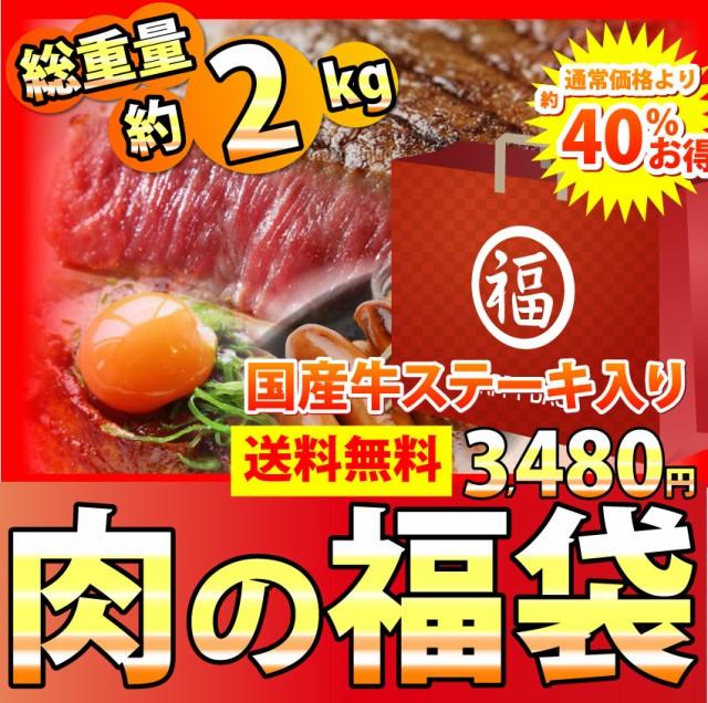 【送料無料】肉の福袋!総重量約2kg(6種)超豪華...