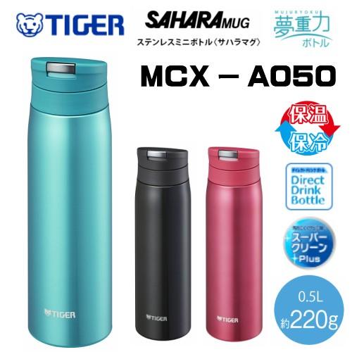 タイガーステンレス製 携帯用魔法瓶 MCX-A050(0.5...