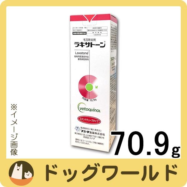 フジタ製薬 ラキサトーン(猫用)  70.9g