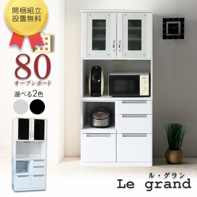 食器棚 レンジ台 80オープンボード ル・グラン 収...