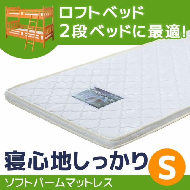 ソフトパームマットレス シングルサイズ 薄型マッ...