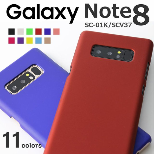 GalaxyNote8 SC-01K/SCV37 カラフルカラーハード...
