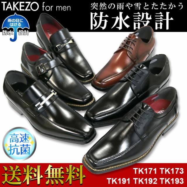 【送料無料】TAKEZO for men メンズ 防水 ビジネ...