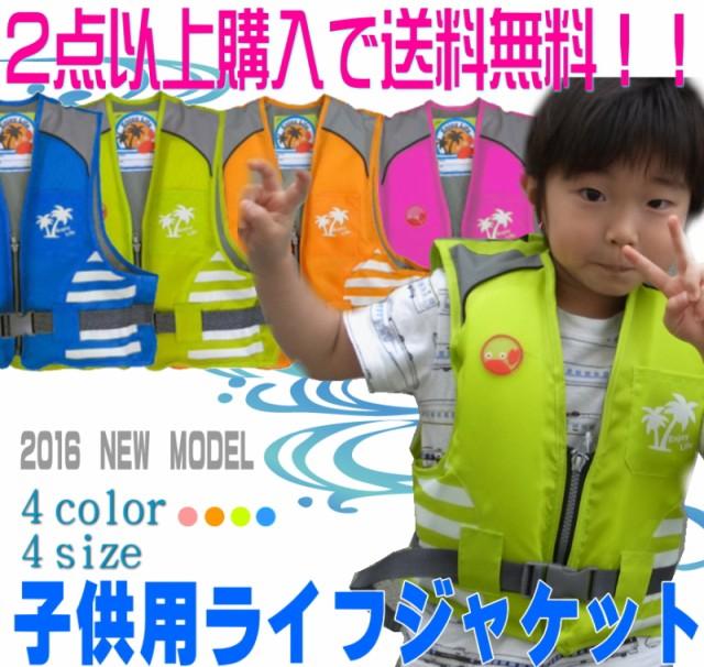 【2着購入で送料無料】子供用 ライフジャケット...