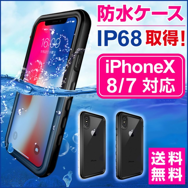 【送料無料】防水ケース 耐衝撃 防雪 防塵  iPhon...
