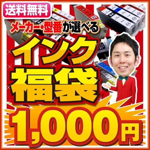【送料無料】互換インク インク福袋 キヤノン ...