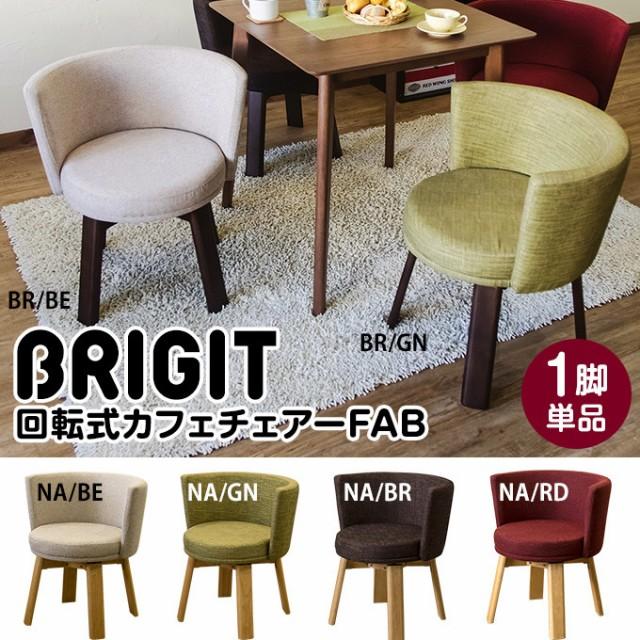 【送料無料】 BRIGIT回転式カフェチェア ダイニン...