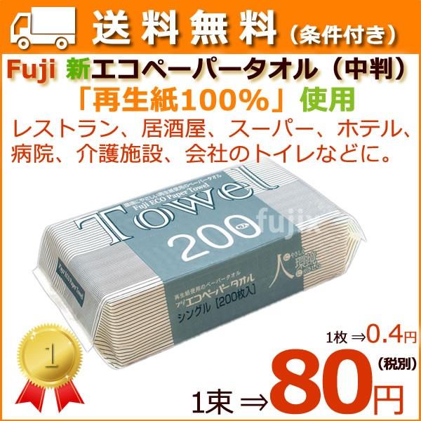 業務用/フジナップ/エコペーパータオル(中判)/1...