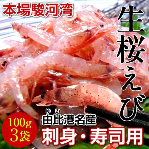 桜えび 駿河湾産 生 さくらえび[大]100g×3袋 ...