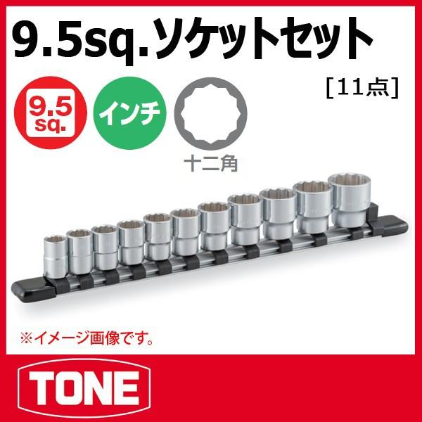 TONE(トネ)インチ・ ソケットセット(12角・ホル...
