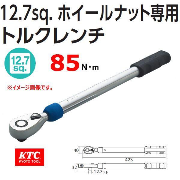 KTC 1/2-12.7sq ホイールナット専用トルクレンチ ...