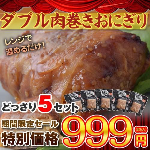 <期間限定999円セール>国内加工『ダブル肉巻きおにぎり』どっさり5個セット ※冷凍 ○