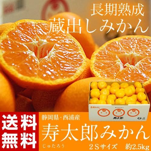 《送料無料》静岡県産「寿太郎みかん」 超小玉2S...