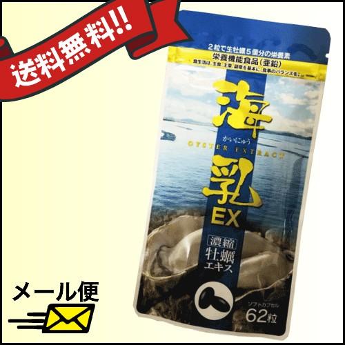 【送料無料】濃縮牡蠣エキス 海乳EX 62粒 メール...