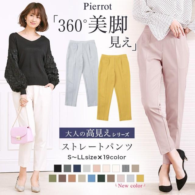 【送料無料】Pierrot(ピエロ)★★高見えストレ...