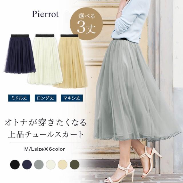 Pierrot(ピエロ)★★3丈から選べるチュールスカー...