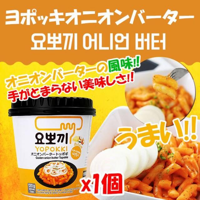 ★新商品★YOPOKKI 即席トッポキ オニオンバータ...
