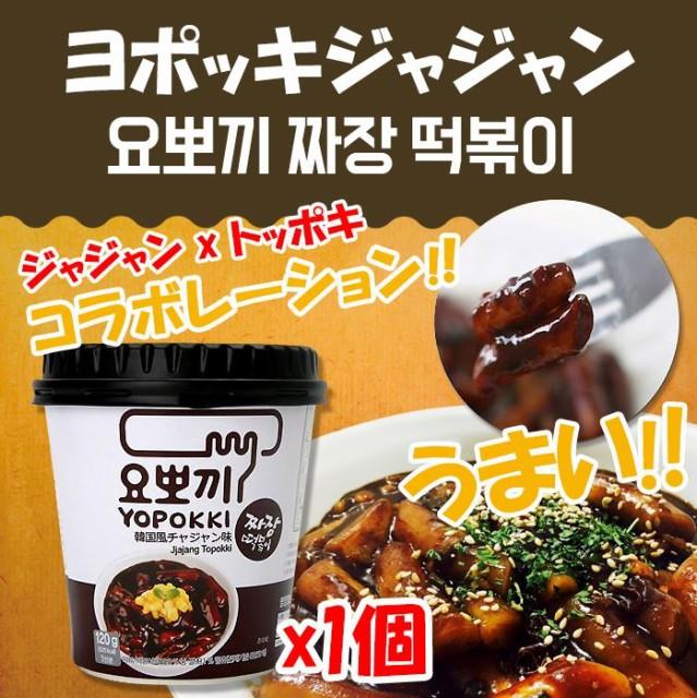 ★新商品★YOPOKKI 即席トッポキ ジャジャン味 ...