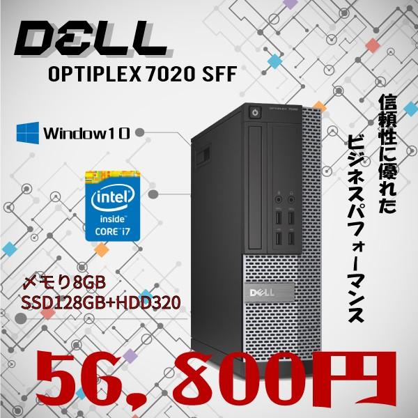 中古パソコン Win10 DELL 高性能デスク OptiPlex ...