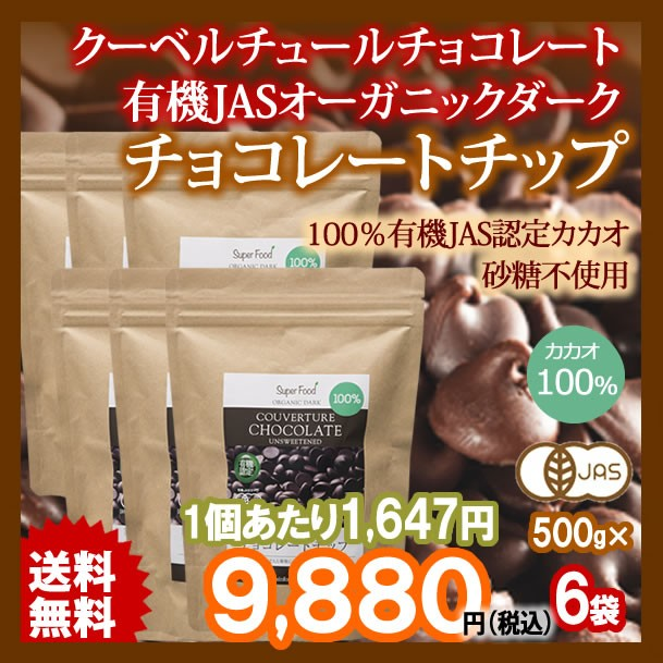 有機JASオーガニックダーク100% チョコレートチ...