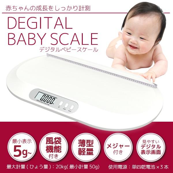 ベビースケール 体重計 赤ちゃん用デジタル体重計...