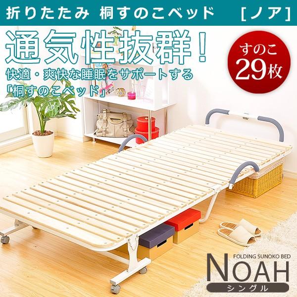 折りたたみすのこベッド 【NOAH -ノア-】 シング...