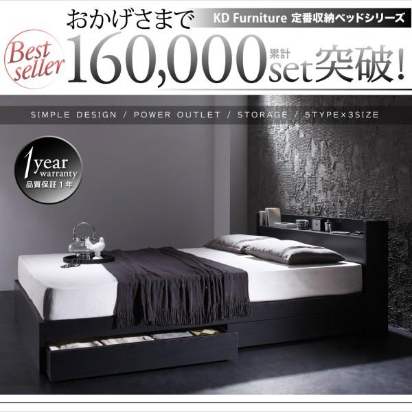 棚・コンセント付き収納ベッド VEGA ヴェガ ベッ...