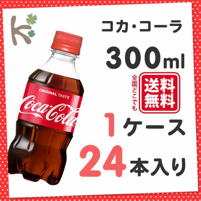 コカコーラ 300ml PET (1ケース 24本入り) ...