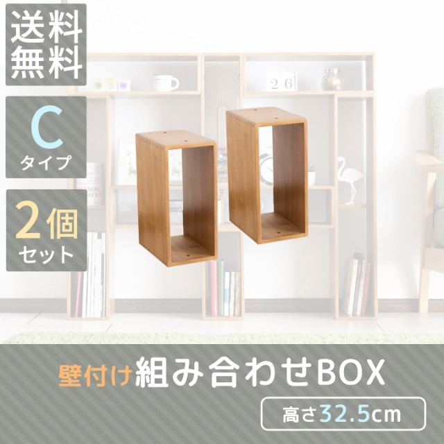 ボックス オープン 北欧 天然木 組み合わせ ラッ...
