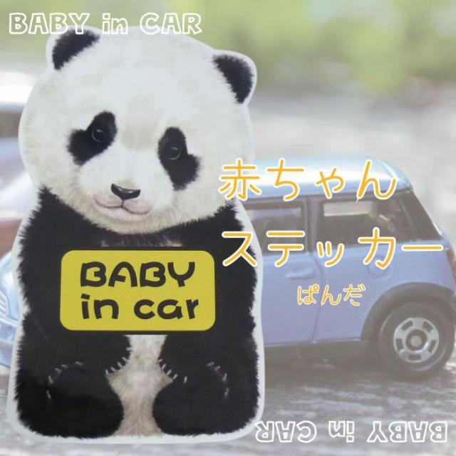 パンダ Baby in car ステッカー 赤ちゃん 乗って...