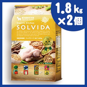 SOLVIDA ソルビダ 室内飼育子犬用 1.8kg×2個 イ...