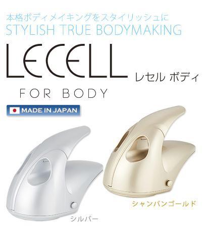 LECELL For Body【レセルボディ】(吸引ローラー+...