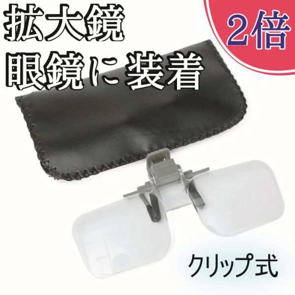 拡大鏡 眼鏡 クリップ式 ハンズフリー 軽量 ...